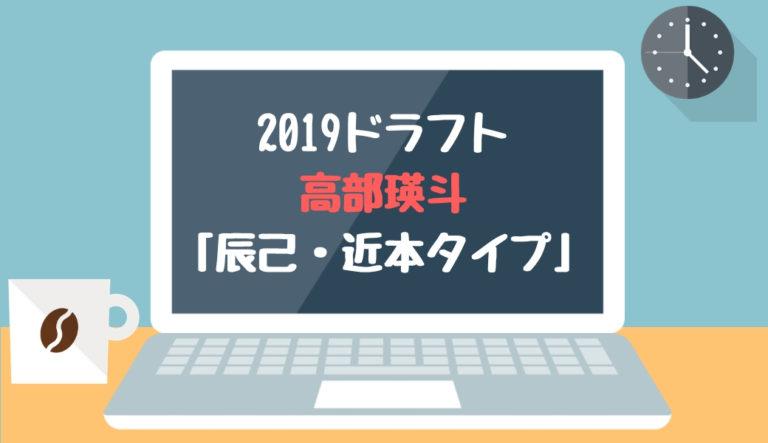 ドラフト2019候補 高部瑛斗(国士舘大)「辰己・近本タイプ」