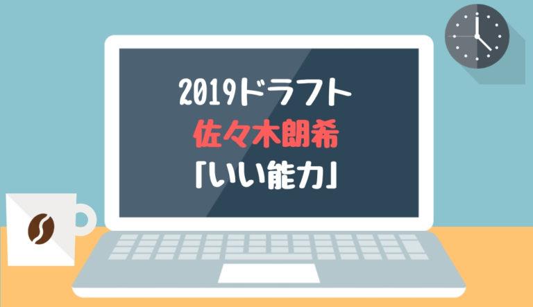 ドラフト2019候補 佐々木朗希(大船渡)「いい能力」