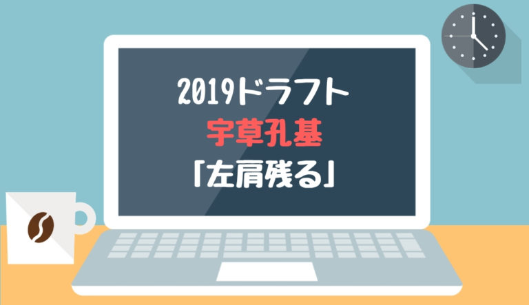 ドラフト2019候補 宇草孔基(法政大)「左肩残る」