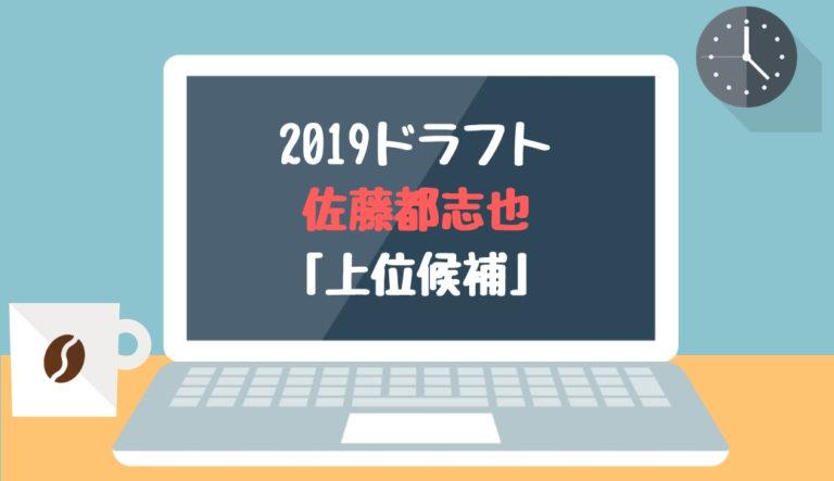 ドラフト2019候補 佐藤都志也(東洋大)「上位候補」