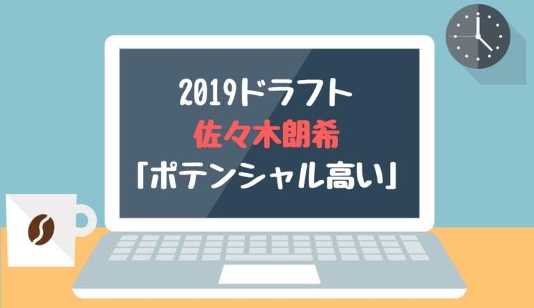 ドラフト2019候補 佐々木朗希(大船渡)「ポテンシャル高い」