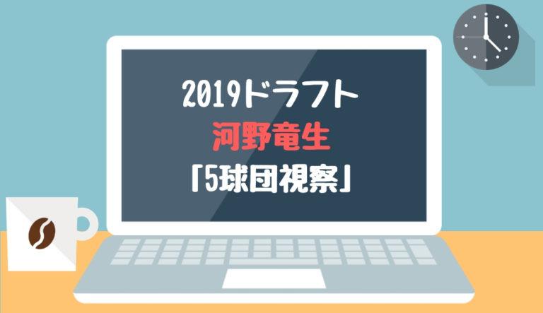2019ドラフト候補 河野竜生(JFE西日本)「5球団視察」
