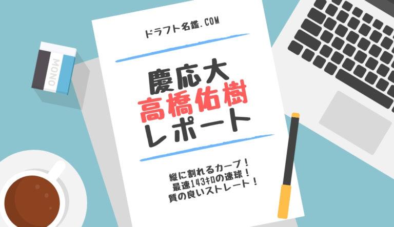 ドラフト2019候補 高橋佑樹(慶應)指名予想・評価・動画・スカウト評価
