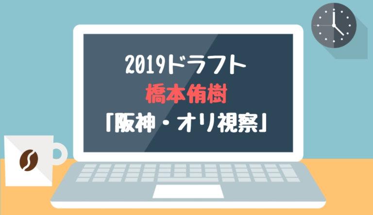 ドラフト2019候補 橋本侑樹(大商大)「阪神・オリ視察」