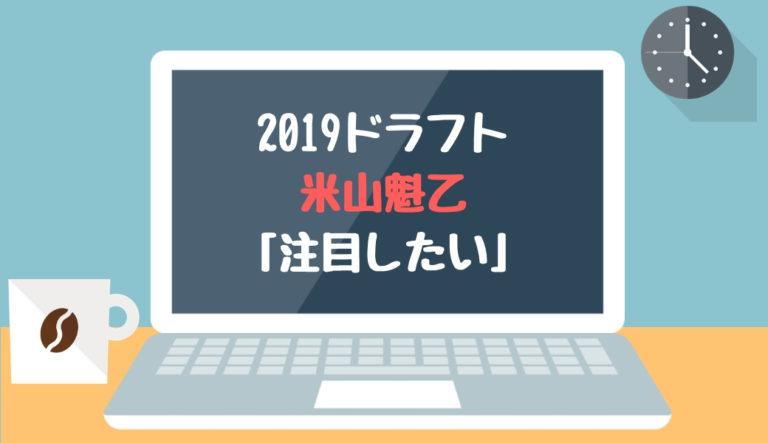 ドラフト2019候補 米山魁乙(昌平)「注目したい」