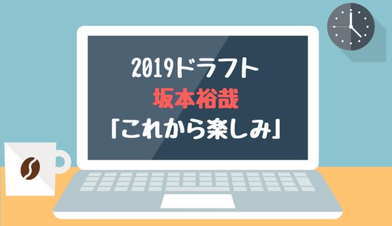 ドラフト2019候補 坂本裕哉(立命館)「これから楽しみ」