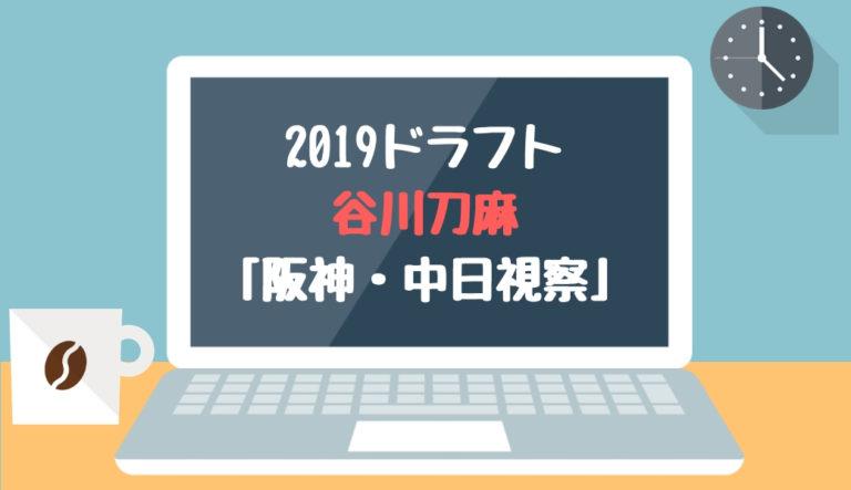 ドラフト2019候補 谷川刀麻(近大)「阪神・中日視察」