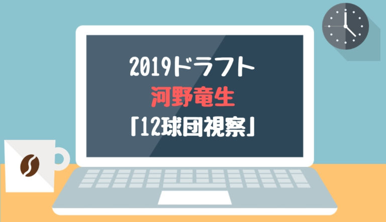 ドラフト2019候補 河野竜生(JFE西日本)「12球団視察」