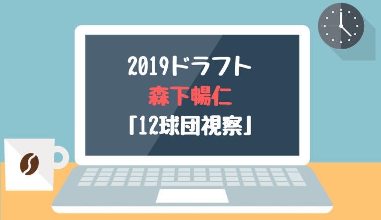 ドラフト2019候補 森下暢仁(明治大)「12球団視察」