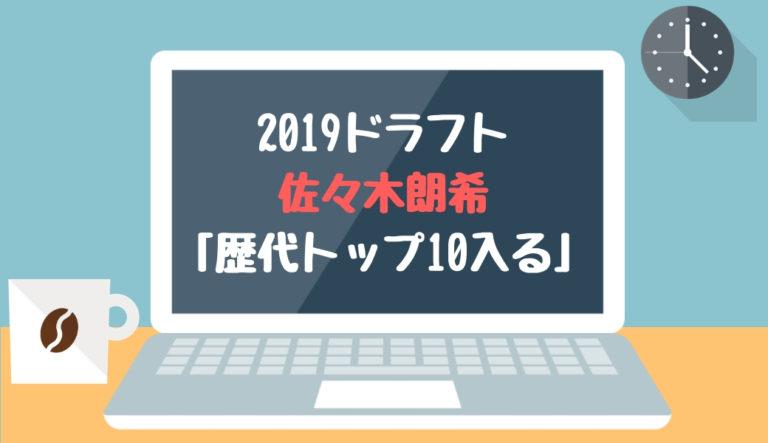 ドラフト2019候補 佐々木朗希(大船渡)「歴代トップ10入る」