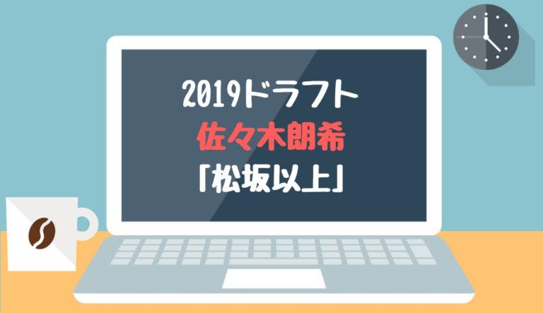 ドラフト2019候補 佐々木朗希(大船渡)「松坂以上」