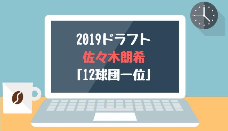 ドラフト2019候補 佐々木朗希(大船渡)「12球団一位」