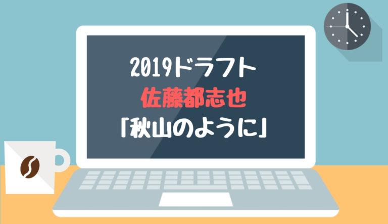 ドラフト2019候補 佐藤都志也(東洋大)「秋山のように」