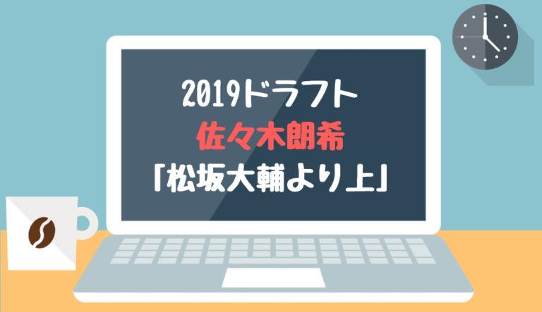 ドラフト2019候補 佐々木朗希(大船渡)「松坂大輔より上」