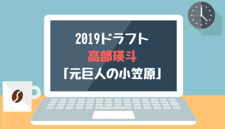 ドラフト2019候補 高部瑛斗(国士館大)「元巨人の小笠原」