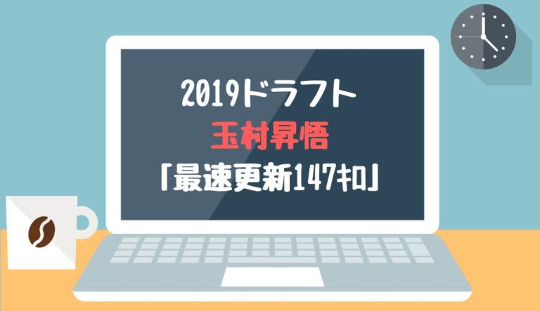 ドラフト2019候補 玉村昇悟(丹生)「最速更新147キロ」