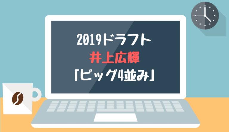 ドラフト2019候補 井上広輝(日大三)「ビッグ4並み」