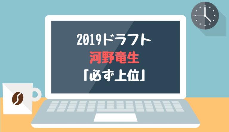 ドラフト2019候補 河野竜生(JFE西日本)「必ず上位」