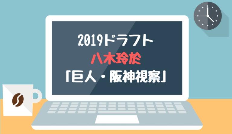 ドラフト2019候補 八木玲於(天理大)「巨人・阪神視察」