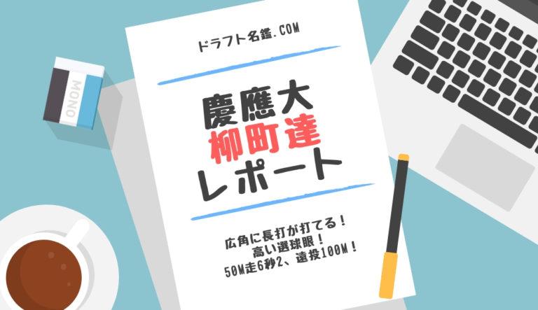 ドラフト2019候補 柳町達(慶応大)指名予想・評価・動画・スカウト評価