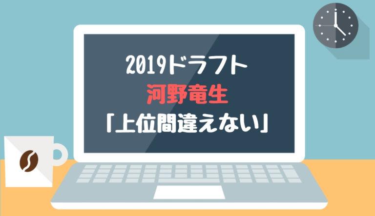 ドラフト2019候補 河野竜生(JFE西日本)「上位間違えない」