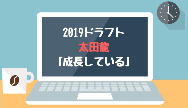 ドラフト2019候補 太田龍(JR東日本)「成長している」