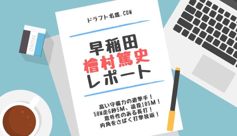 ドラフト2019候補 檜村篤史(早稲田)指名予想・評価・動画・スカウト評価