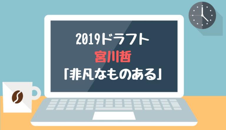 ドラフト2019候補 宮川哲(東芝)「非凡なものある」