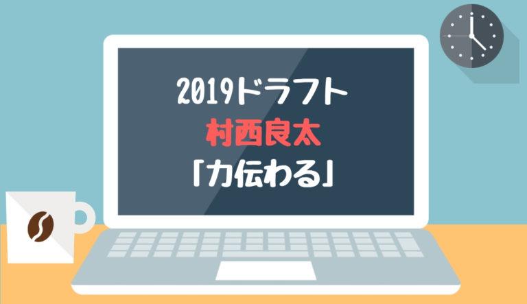 ドラフト2019候補 村西良太(近大)「力伝わる」