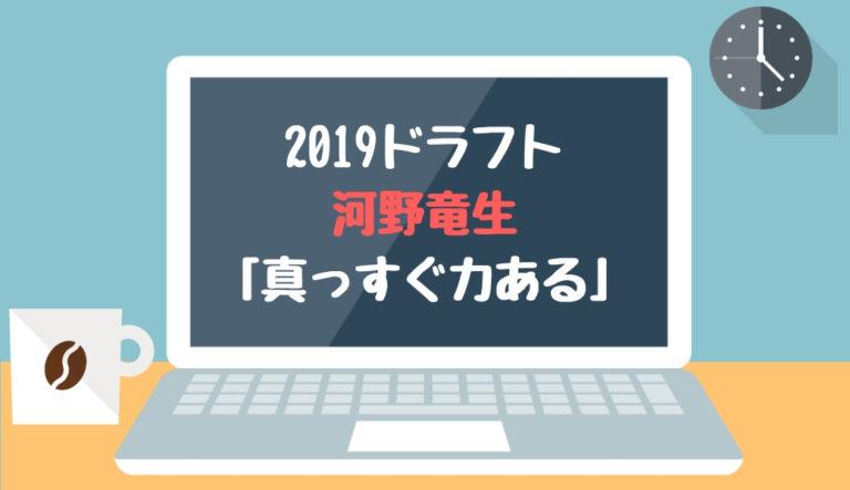 ドラフト2019候補 河野竜生(JFE西日本)「真っすぐ力ある」
