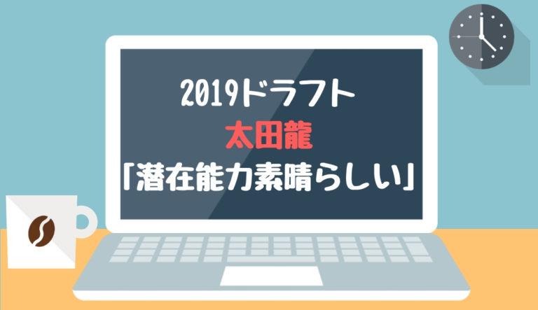 ドラフト2019候補 太田龍(JR東日本)「潜在能力素晴らしい」