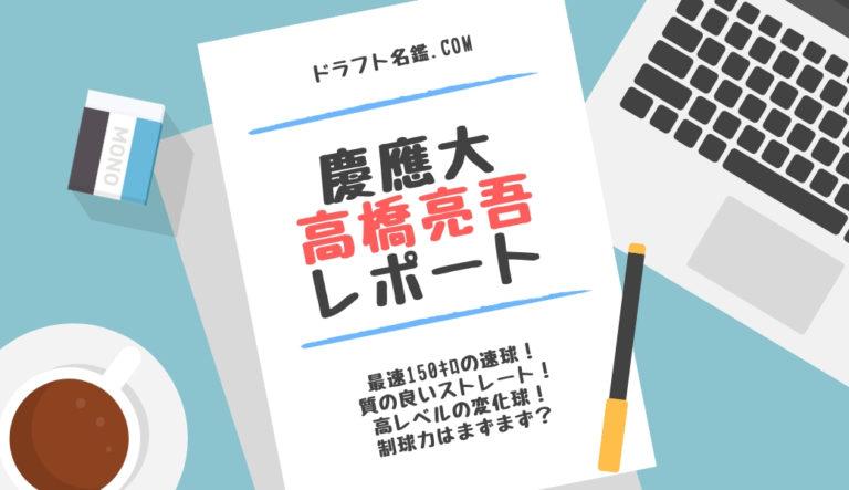 ドラフト2019候補 高橋亮吾(慶應大)指名予想・評価・動画・スカウト評価