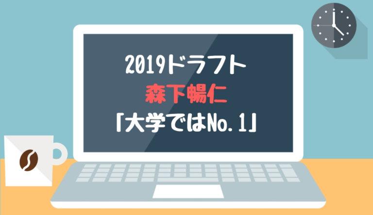 ドラフト2019候補 森下暢仁(明治大)「大学ではNo.1」
