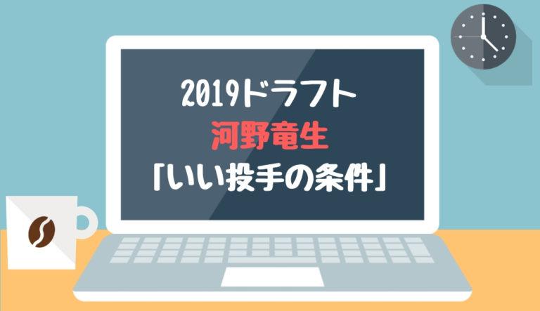 ドラフト2019候補 河野竜生(JFE西日本)「いい投手の条件」