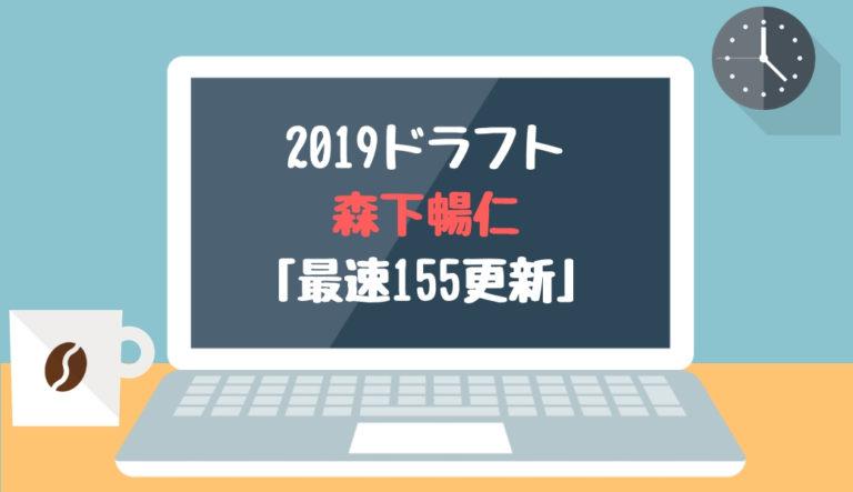 ドラフト2019候補 森下暢仁(明治大)「最速155更新」