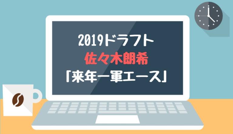 ドラフト2019候補 佐々木朗希(大船渡)「来年一軍エース」