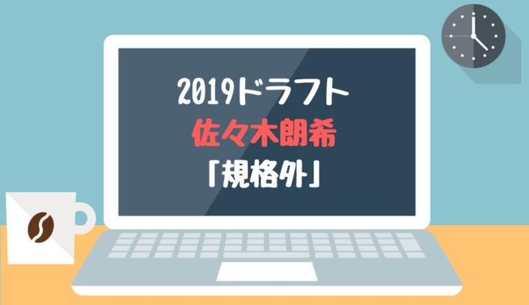 ドラフト2019候補 佐々木朗希(大船渡)「規格外」