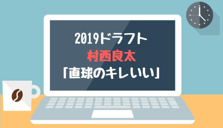 ドラフト2019候補 村西良太(近大)「直球のキレいい」
