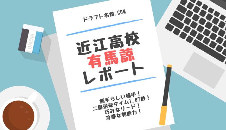 ドラフト2019候補 有馬諒(近江)指名予想・評価・動画・スカウト評価