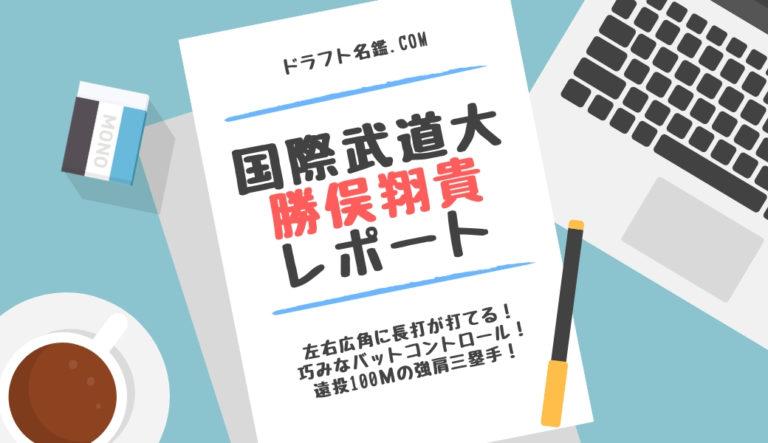 ドラフト2019候補 勝俣翔貴(国際武道大)指名予想・評価・動画・スカウト評価