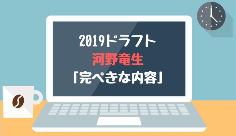 ドラフト2019候補 河野竜生(JFE西日本)「完ぺきな内容」