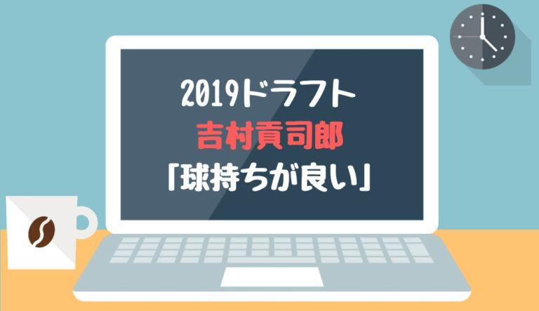 ドラフト2019候補 吉村貢司郎(国学院大)「球持ちが良い」
