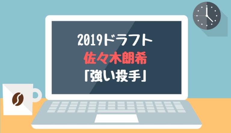 ドラフト2019候補 佐々木朗希(大船渡)「強い投手」