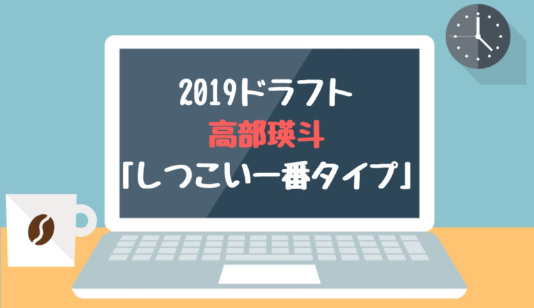 ドラフト2019候補 高部瑛斗(国士館大)「しつこい一番タイプ」