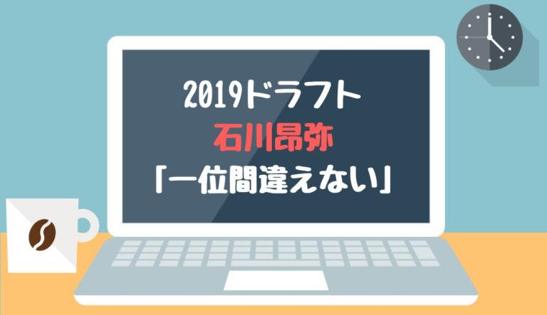 ドラフト2019候補 石川昂弥(東邦)「一位間違えない」