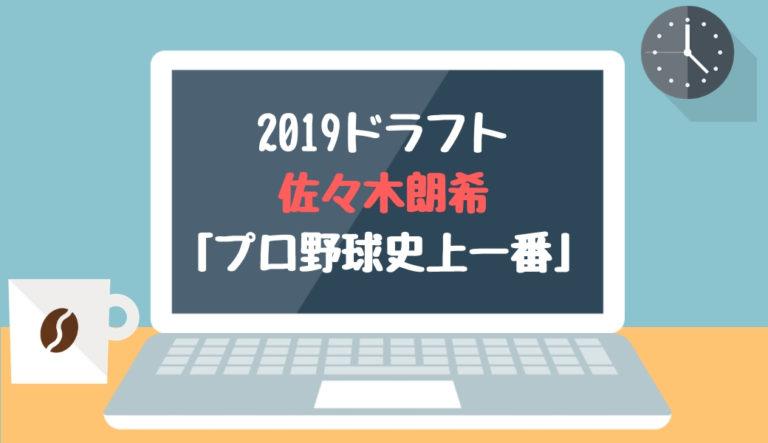 ドラフト2019候補 佐々木朗希(大船渡)「プロ野球史上一番」
