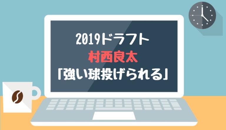 ドラフト2019候補 村西良太(近大)「強い球投げられる」