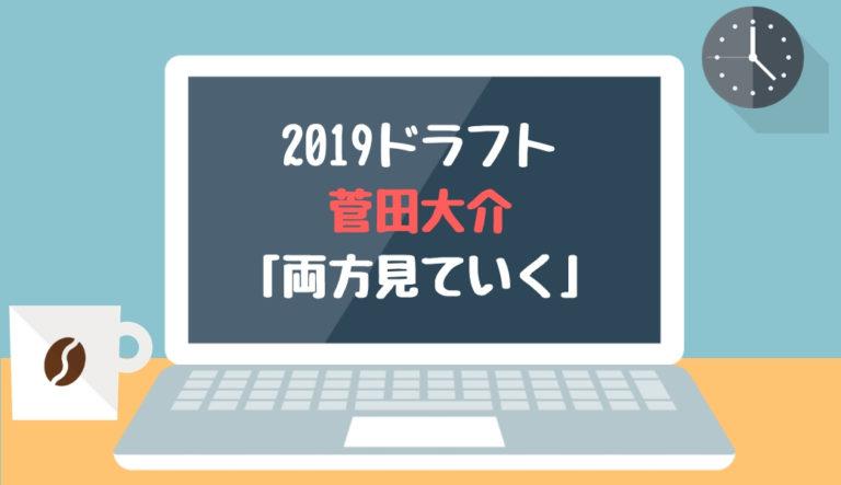ドラフト2019候補 菅田大介(奈良学園大)「両方見ていく」