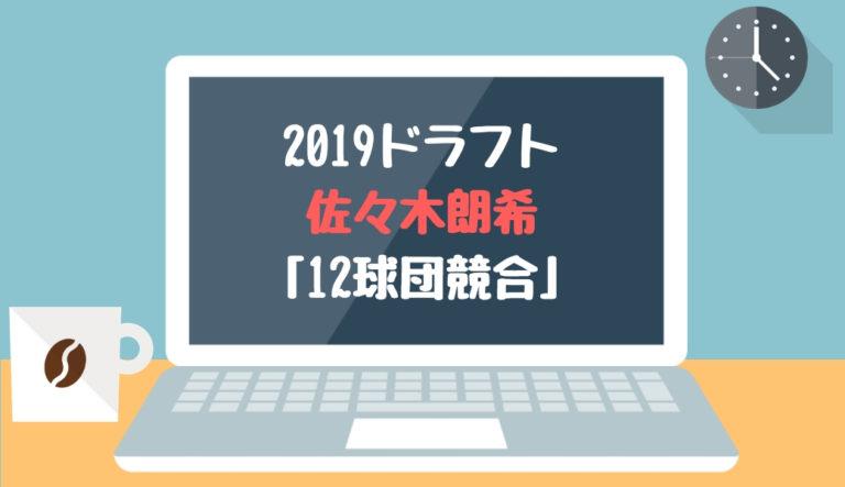 ドラフト2019候補 佐々木朗希(大船渡)「12球団競合」