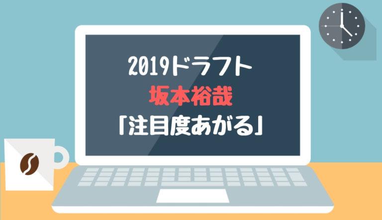 ドラフト2019候補 坂本裕哉(立命大)「注目度あがる」
